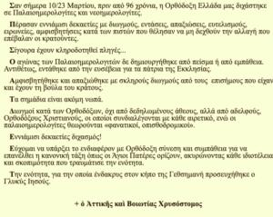 ΓΟΧ Μπητροπολίτης Χρυσόστομος