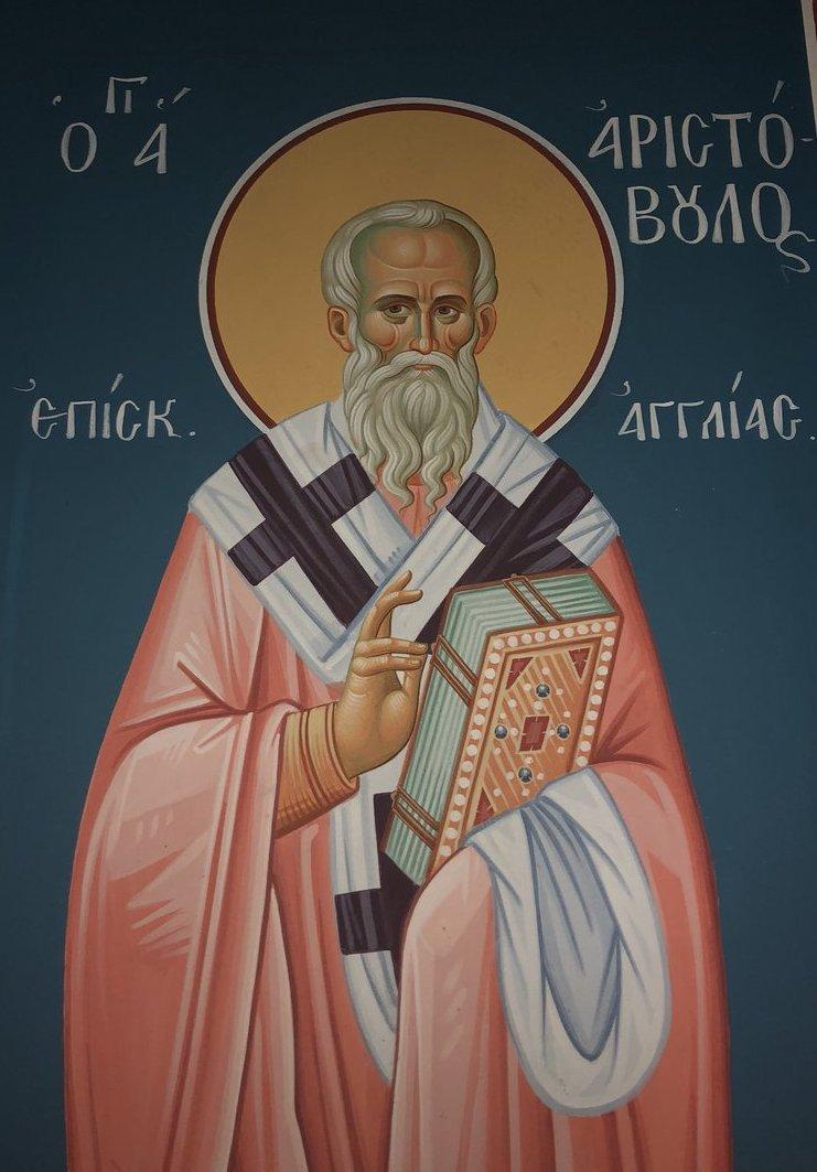 St. Aristobulus First Bishop of Britain