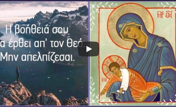 To the Glory of the Theotokos