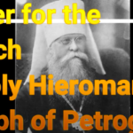 Prayer for the Church by Holy Hieromartyr Joseph of Petrograd